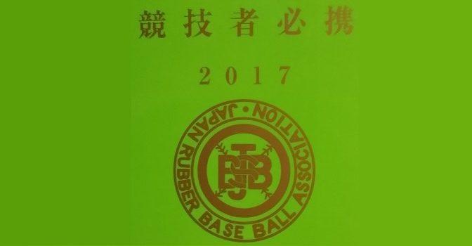 2017年度 軟式野球 競技者必携改訂 背番号99までOK