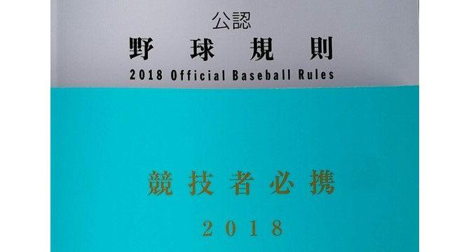 2018年度 野球規則 競技者必携 主な変更点